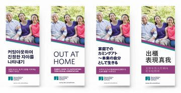 Out at Home: Brochure Resource